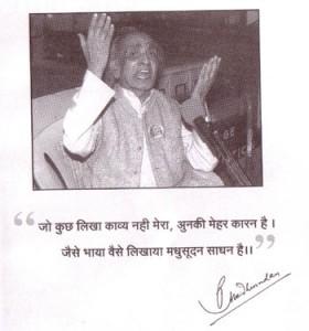 Madhusudhan Pund disciple of Meher Baba