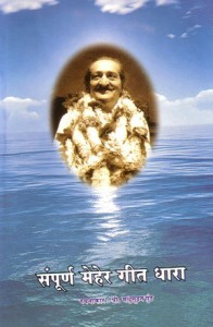 MadhusudhanGeetDhara
