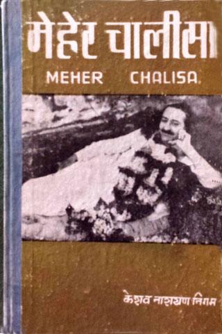 Meher Chalisa by Keshav Narayan Nigam