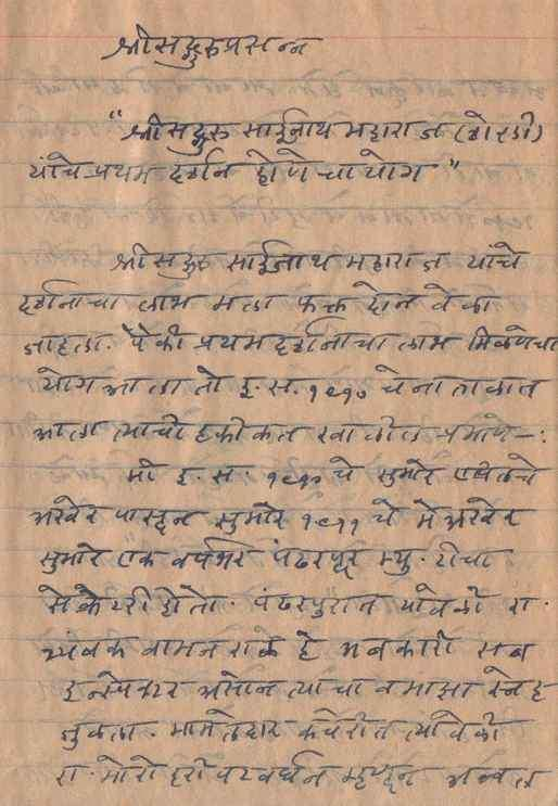 kalemama-meeting-sai-baba-page1[1]