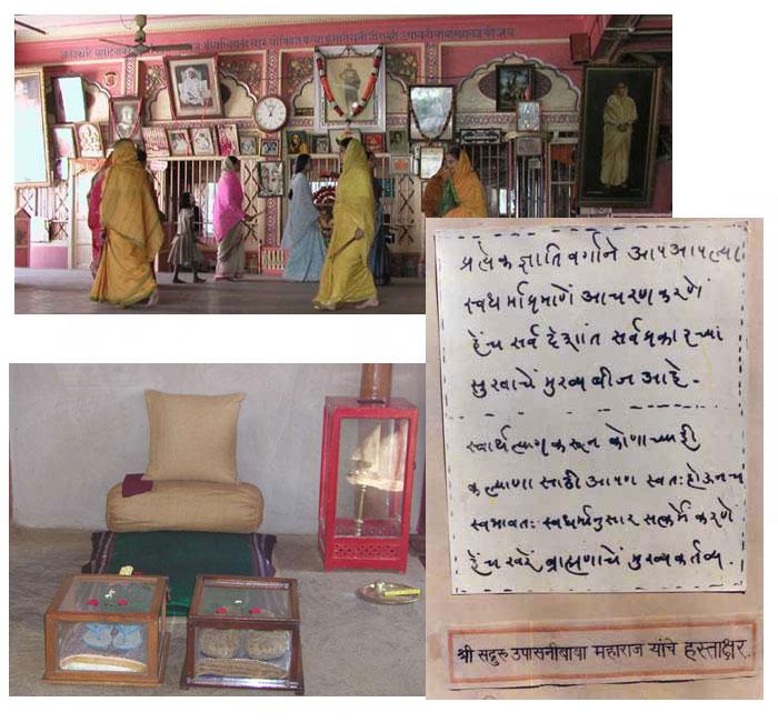 (1) Upasni Ashram (2) Handwriting of Maharaj (3) Things used by Maharaj