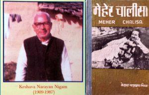Keshav Narayan Nigam Meher Chalisa